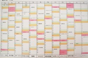 2016年度年間計画